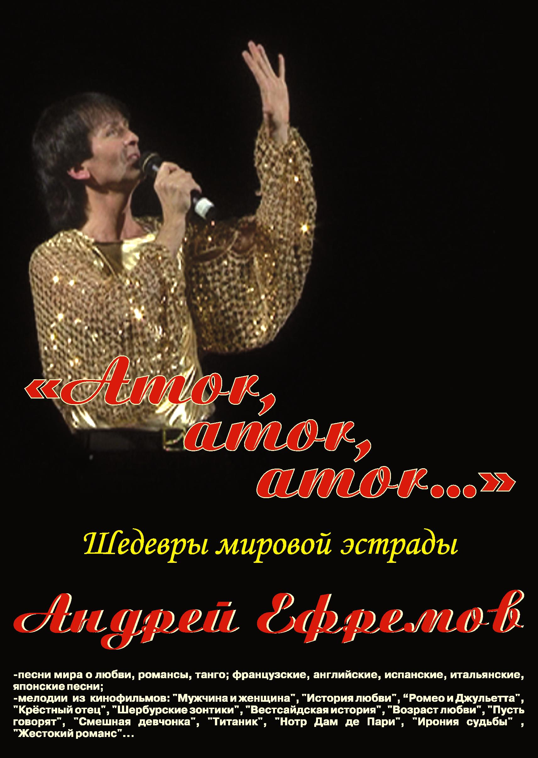 http://andreyefremov.ru/POSTERS/post1.jpg