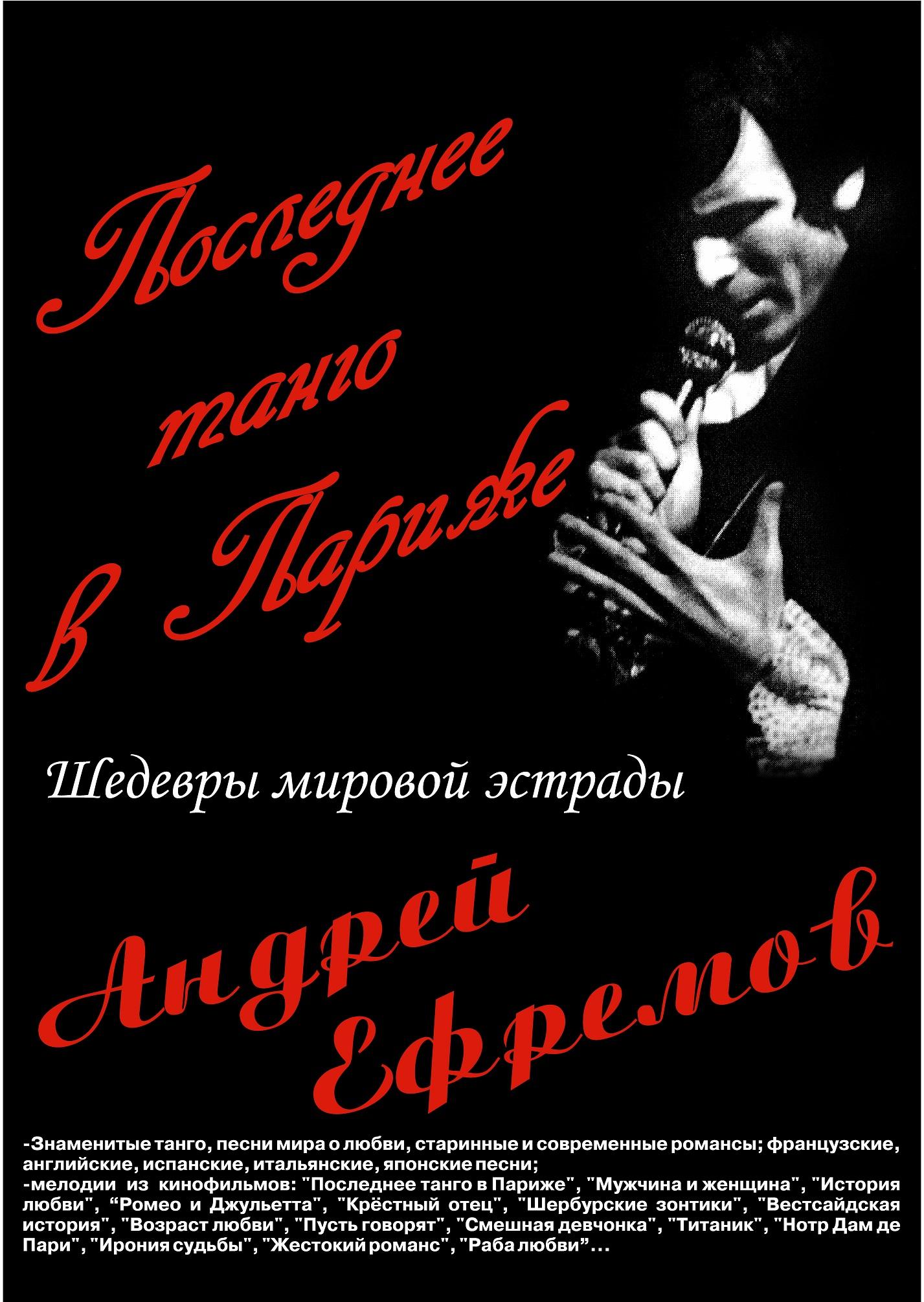 http://andreyefremov.ru/POSTERS/post2.jpg