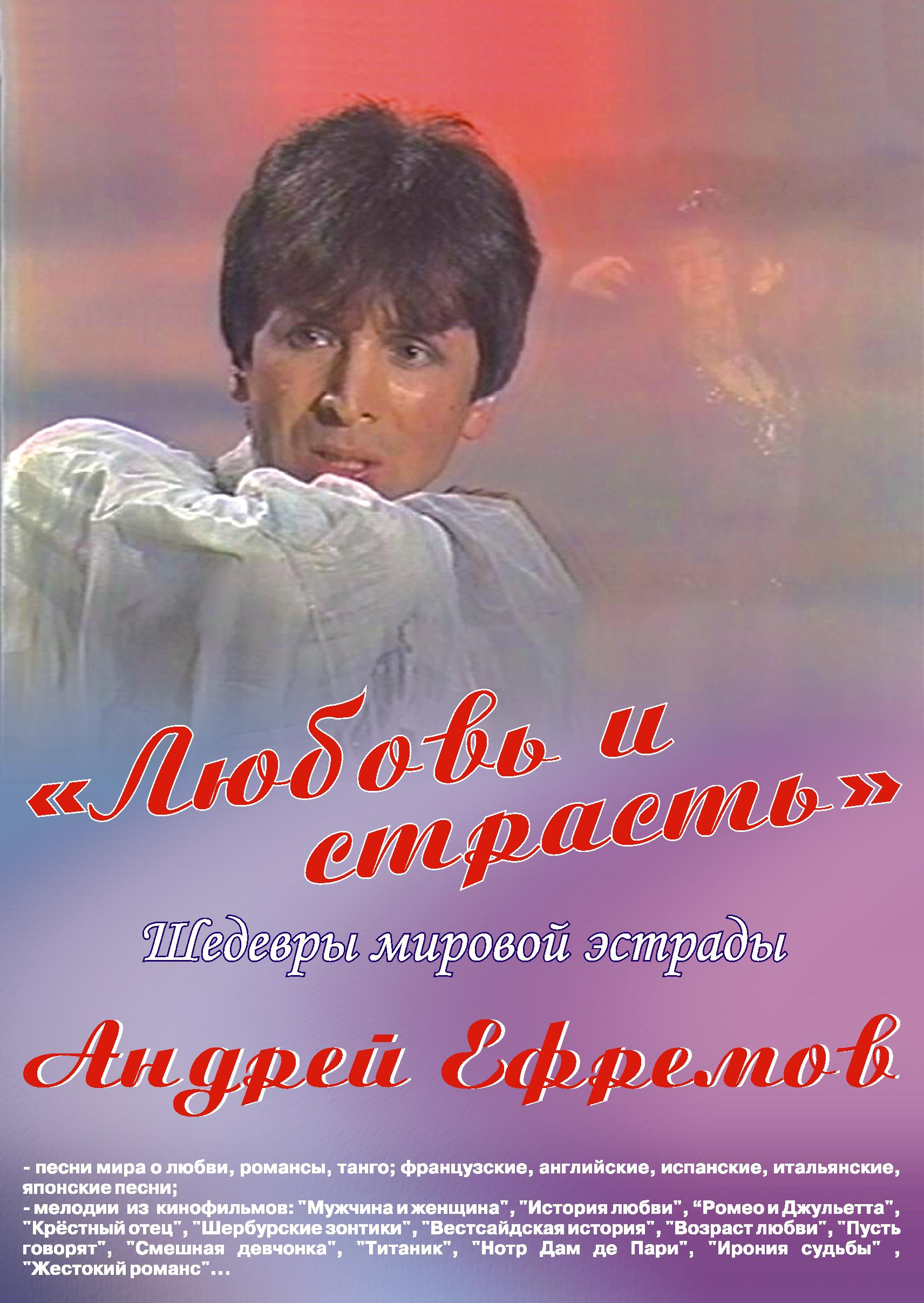 http://andreyefremov.ru/POSTERS/post3.jpg