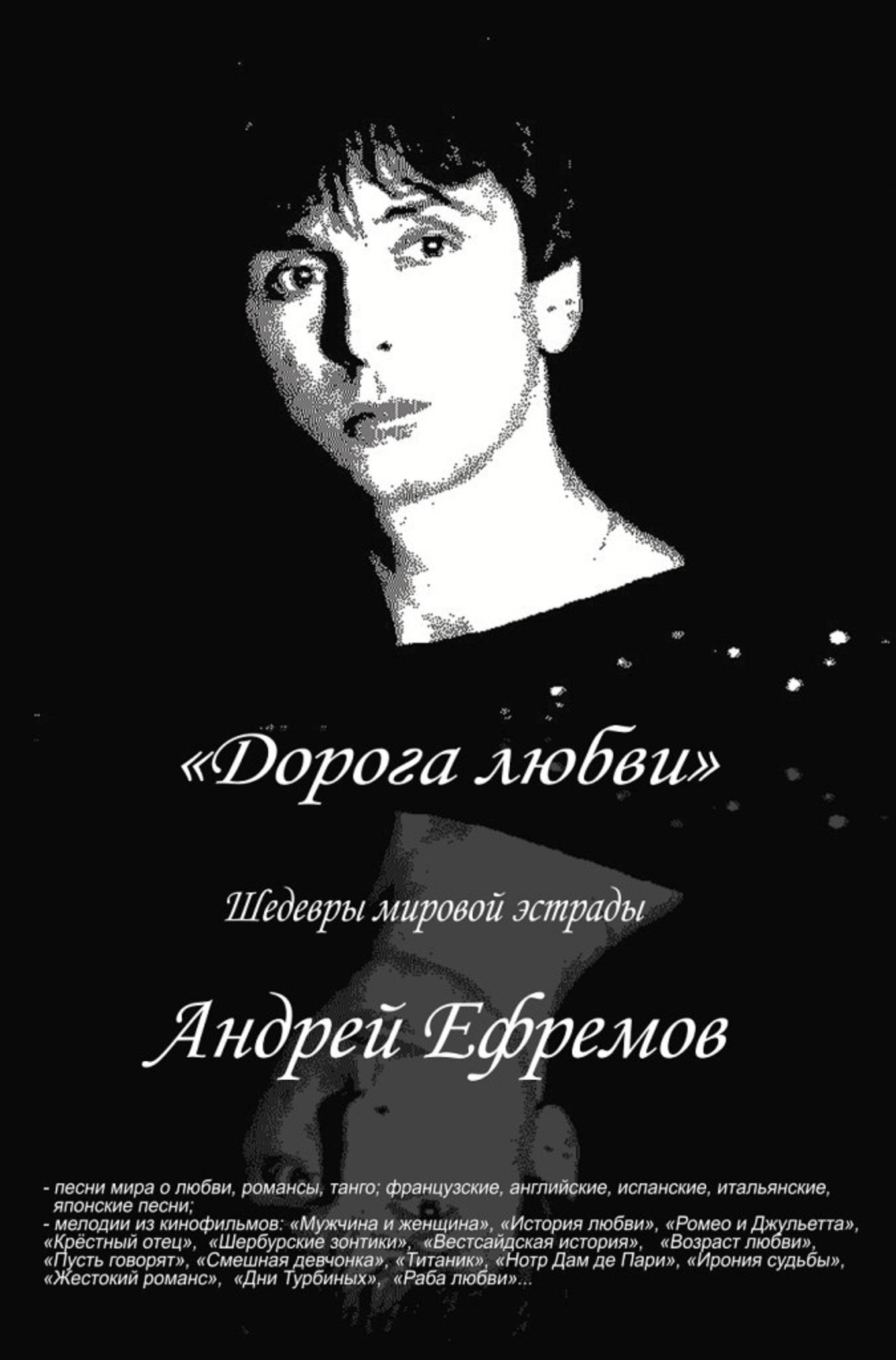 http://andreyefremov.ru/POSTERS/post4.jpg