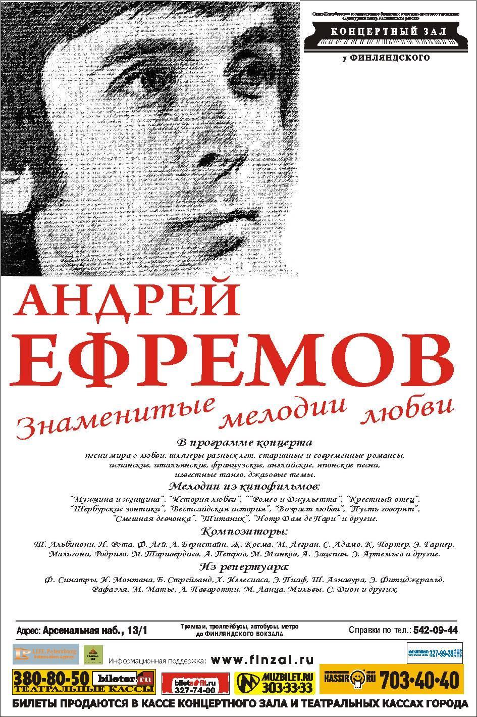 http://andreyefremov.ru/POSTERS/post5.jpg